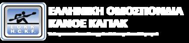 Ελληνική Ομοσπονδία ΚΑΝΟΕ ΚΑΓΙΑΚ